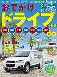 おでかけドライブ 2015-2016 中部版 (流行発信MOOK)