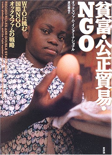 貧富・公正貿易・NGO―WTOに挑む国際NGOオックスファムの戦略