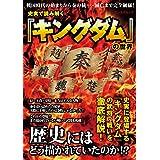 Amazon.co.jp: 三栄ムック 史実で読み解く「キングダム」の世界 電子書籍: 三栄書房: Kindleストア