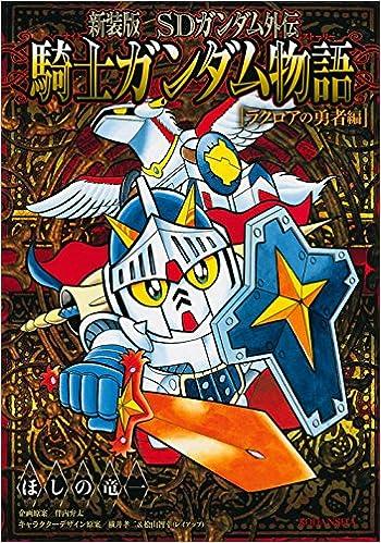 『ナイトガンダム』剣と魔法の世界のガンダム作品
