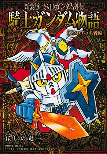 新装版 SDガンダム外伝 騎士ガンダム物語 ラクロアの勇者編 (KCデラックス コミッククリエイト)