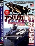 アメリカ海軍 第七艦隊 世界最強の全貌! [DVD]DFM-001
