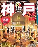 るるぶ神戸 ('06) (るるぶ情報版―近畿)