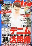 Samurai ELO (サムライ イーエルオー) 2011年 06月号 [雑誌]