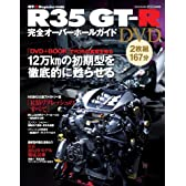 R35 GT-R 完全オーバーホールガイドDVD(CARTOPMOOK) (CARTOP MOOK)