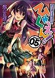 ひゃくえん!5巻 (デジタル版ガンガンコミックスONLINE)