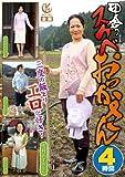 田舎のスケベおっかさん 4時間 [DVD]