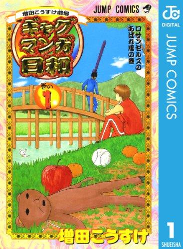 増田こうすけ劇場 ギャグマンガ日和 1 (ジャンプコミックスDIGITAL)