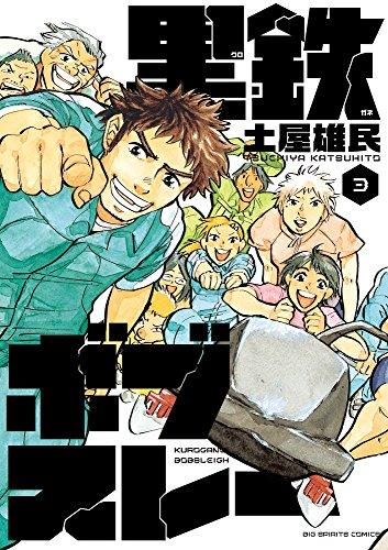 Image of 黒鉄ボブスレー 3 (ビッグコミックス)