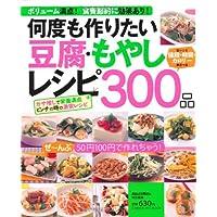 何度も作りたい 豆腐・もやしレシピ300品 (GAKKEN HIT MOOK)