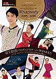 フィギュアスケート データブック Rhapsody 2015-2016 (晋遊舎ムック)