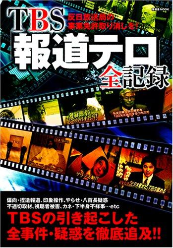 TBS「報道テロ」全記録―反日放送局の事業免許取り消しを! (晋遊舎MOOK)