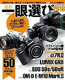 最新一眼選び2016 学研カメラムック
