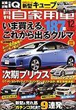 月刊 自家用車 2008年 12月号 [雑誌]