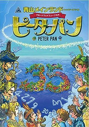ブロードウェイミュージカル『ピーターパン』2015公演プログラム