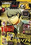 電撃黒マ王 (デンゲキブラックマオウ) 2008年 11月号 [雑誌]