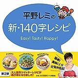 平野レミの新・140字レシピ