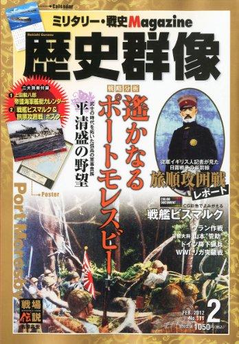 歴史群像 2012年 02月号 [雑誌]