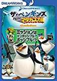ザ・ペンギンズ from マダガスカル ミッションはインポッシブル?ポッシブル!?[DVD]