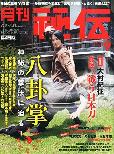 月刊 秘伝 2015年 08月号