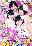 スマイレージ DVD 「美女学Vol.12」