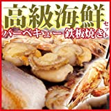 高級海鮮バーベキュー・鉄板焼きセット*ほたて・ブラックタイガー(えび)・サーモン・かきをどっさり詰め込み!今なら特大イカおまけ付き♪