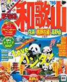 まっぷる 和歌山 白浜・熊野古道・高野山 '16 (マップルマガジン | 旅行 ガイドブック)