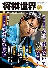 将棋世界 2016年10月号
