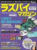 ラズパイマガジン 2015年春号 (日経BPパソコンベストムック)