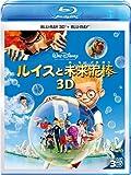 ルイスと未来泥棒 3Dセット[Blu-ray/ブルーレイ]