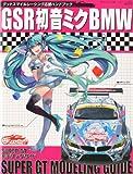 MODEL Art (モデル アート) 増刊 GSR 初音ミク BMW SUPER GT MODELING GUIDE 2012年 09月号 [雑誌]