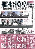 艦船模型製作の教科書~艦船模型を一から作ってみよう 【艦船】