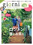 giorni 2013年 04月号 [雑誌]