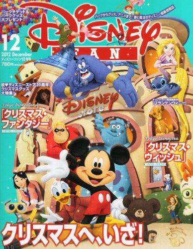 Disney FAN (ディズニーファン) 2012年 12月号 [雑誌]