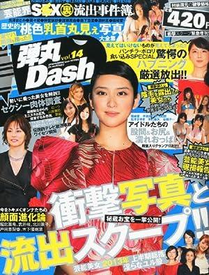 弾丸Dash Vol.14 [衝撃写真と流出スクープ!!] (ENTERTAINMENT Dash 増刊)