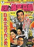 東宝 昭和の爆笑喜劇DVDマガジン 2013年 12/17号 [分冊百科]