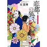 聖(セント)〓ライセンス (3) (Asuka comics DX)