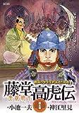 虎視眈々 / 神江里見 のシリーズ情報を見る