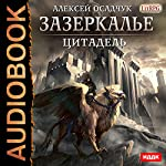 Through the Looking Glass II. Citadel [Russian Edition]   Alexey Osadchuk