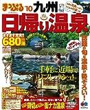 日帰り温泉九州 '10 (マップルマガジン Y 8B)