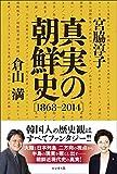 《真実の朝鮮史【1868-2014】』 宮脇淳子 倉山満