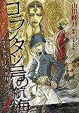 コランタン号の航海~フィドラーズ・グリーン~(1) (ウィングス・コミックス)