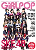 GiRLPOP 2011 AUTUMN (SONY MAGAZINES ANNEX 第 541号)