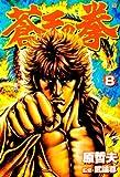 蒼天の拳 (8) (Bunch comics)