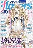 月刊 flowers (フラワーズ) 2009年 10月号 [雑誌]