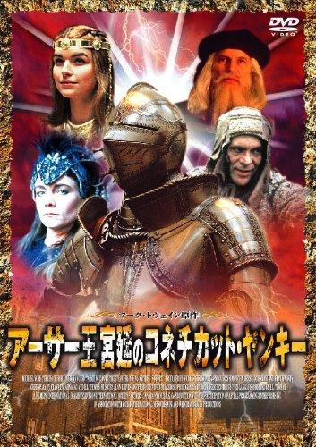 アーサー王宮廷のコネチカット・ヤンキー [DVD]