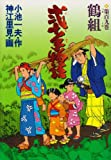 弐十手物語 109 (ビッグコミックス)