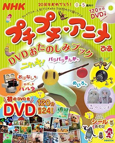 NHK プチプチ・アニメぴあ DVDおたのしみブック