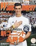 WORLD SOCCER DIGEST (ワールドサッカーダイジェスト) 2013年 10/3号 [雑誌]