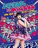 病み・病みヤングパラダイス in 東京 Blu-ray